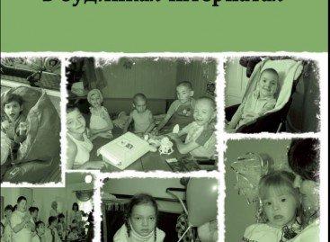ДОТРИМАННЯ ПРАВ ДІТЕЙ З ІНВАЛІДНІСТЮ В БУДИНКАХ-ІНТЕРНАТАХ
