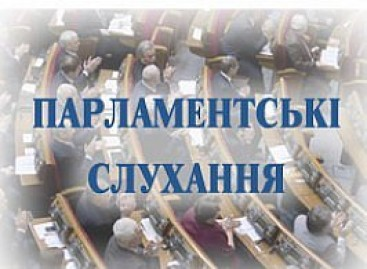 17 лютого 2016 року відбудуться парламентські слухання щодо стану дотримання прав ВПО