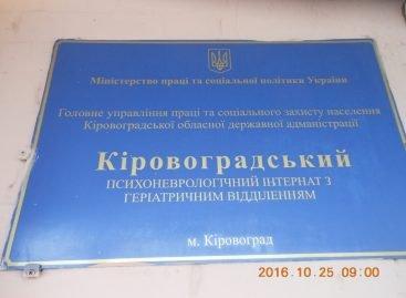У Кіровоградському психоневрологічному інтернаті порушуються права підопічних на реабілітацію