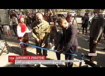 Асоціація учасників АТО відкрила Центр дослідження зайнятості у Миколаєві