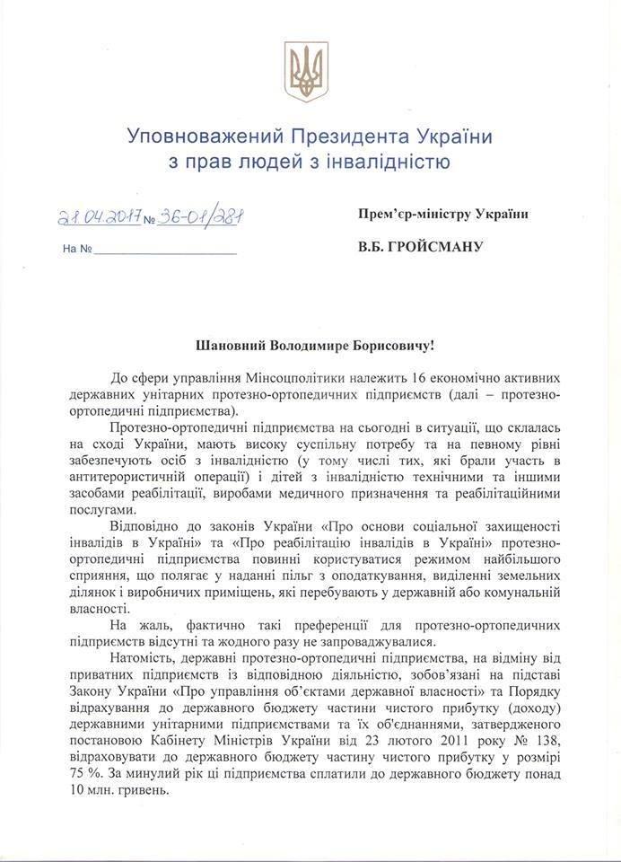 Валерій Сушкевич провів нараду щодо ситуації, що склалася у протезно-ортопедичній галузі