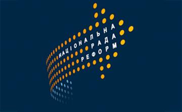 Нацрада реформ підтримала Нову українську школу та розвиток інклюзивної освіти