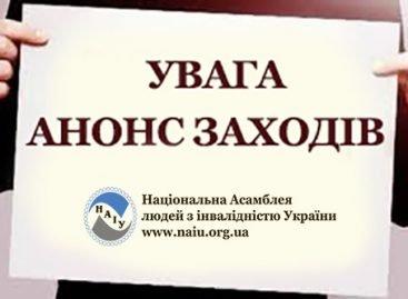 До уваги членів НАІУ! 3-4 грудня відбудеться засідання Генеральної Асамблеї НАІУ