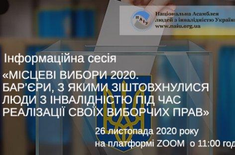 АНОНС! Інформаційна сесія «Місцеві вибори2020.Бар'єри, з якими зіштовхнулися люди з інвалідністю під час реалізації своїх виборчих прав»