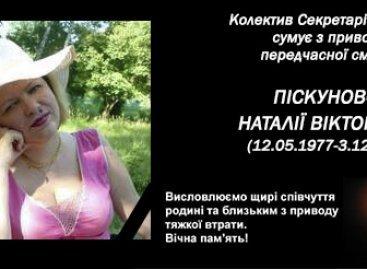 Сумуємо з приводу передчасної смерті Наталії Піскунової