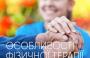 Особливості фізичної терапії у догляді за людьми похилого віку